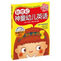 新世纪神童幼儿英语(4-5岁)