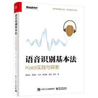 现货正版 语音识别基本法 Kaldi实践与探索 汤志远 括说话人语种情绪识别语音DNN-HMM端到端常用结构 编程语言书