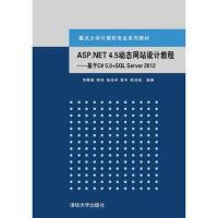 【二手旧书9成新】ASP.NET 4.5动态网站设计教程:基于C# 5.0+SQL Server 2012(本科教材)