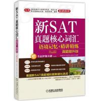 不背就要你命 新SAT真题核心词汇语境记忆+精讲精练(真题提升版)