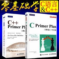 【2本套】C语言从入门到精通 c++ primer plus6 第六版中文版语言入门教材 C程序设计语言 c prim