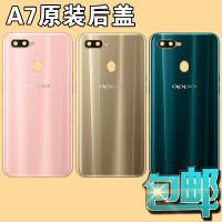 品质OPPO A7后盖OPPOA7电池盖手机外壳A7前壳中框中壳后壳 五件套湖光绿 前后壳侧键卡托
