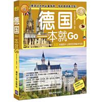 旅游达人的指南:《德国一本就Go》(全彩珍藏版)