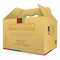 吴姐姐讲历史故事(精美彩盒装,全15册)趣读中国历史,积累高分作文素材