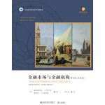 金融市场与金融机构:第8版(全球版)