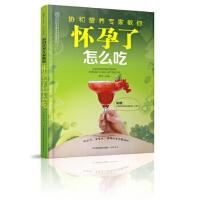 【二手书8成新】亲亲阅读系列:协和营养专家教你 怀孕了怎么吃 汉竹,李宁 江苏科学技术出版社
