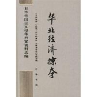 [二手旧书9成新]华北经济掠夺,中央档案馆,中华书局, 9787101019247