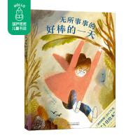 无所事事的好棒的一天2-6岁绘本故事书图画书早教启蒙儿童阅读睡前故事书亲子阅读畅销书绘本图画书