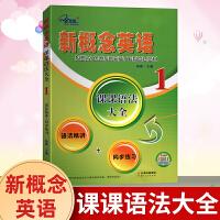子金传媒新概念英语1课课语法大全语法精讲同步练习积累外语学习工具书中小学英语