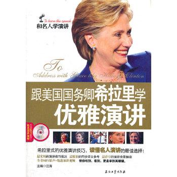 和名人学演讲演讲系列丛书 跟美国国务卿希拉里学优雅演讲