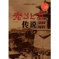 老北京的传说(彩图精装)
