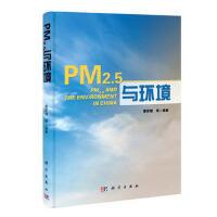 【按需印刷】-PM2.5与环境(平装)