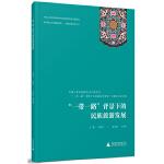 """""""一带一路""""背景下的民族旅游发展――中国人类学民族学2015年年会""""'一带一路'背景下的民族旅游发展专题会议论文集"""