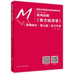 高鸿业版《西方经济学》(宏观部分・第七版)学习手册(经济学经典教材辅导书)