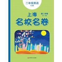 上海名校名卷・N版二年�英�Z(第二�W期)(21年春季�m用)