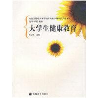 【旧书二手书8成新】大学生健康教育 吴纪饶 高等教育出版社 9787040169690
