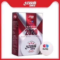 红双喜赛顶D40+三星级室内比赛用球2020世乒赛 DJ东京专业乒乓球