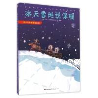 冰天雪地说保暖(精)/艺术与科学探知系列
