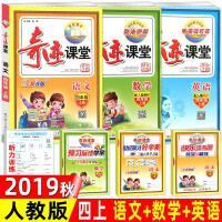 2019秋 奇迹课堂 四年级语文数学英语上册3本套 部编人教版