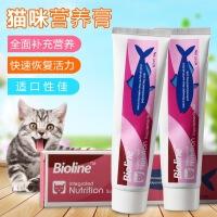 宠物猫营养膏速补膏幼猫补充维生素增强免疫调理肠胃适口性好宠物猫用品包邮