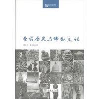 龟兹历史与佛教文化(丝瓷之路博览) 商务印书馆