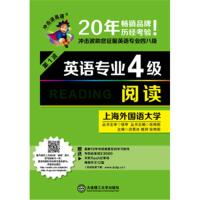 阅读-英语专业4级-冲击波英语-第1波( 货号:756119113)