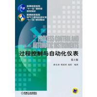 【旧书二手书8成新】过程控制与自动化仪表 第二版 潘永湘 机械工业9787111070900