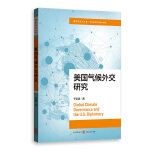 美国气候外交研究(国际展望丛书・全球治理与战略新疆城)