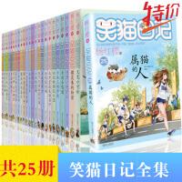 笑猫日记全套全集25册 杨红樱系列的书全套樱花巷的秘密 转动时光的伞 青蛙合唱团校园 又见小可怜