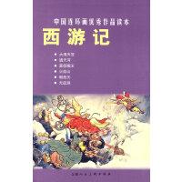 【旧书二手书8新正版】 西游记---中国连环画作品读本 9787532267101 吴承恩 原著,