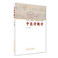 【二手书8成新】中医诊断学 何建成 人民卫生出版社