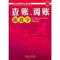 【二手书8成新】查账、调账跟我学 凌辉贤 广东经济出版社有限公司