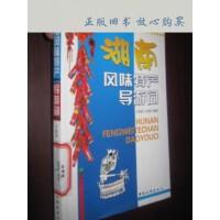 【二手旧书85成新】湖南风味特产导游词 /于乾莉,王本银编著 中国旅游出版社