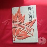 【二手旧书9成新】浮生若梦:加拿大百姓心路寻访 /王一男著 知识出版社ql