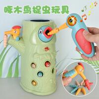 儿童啄木鸟玩具捉吃虫子益智力动脑宝宝男孩女孩磁性钓鱼套装