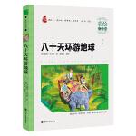 八十天环游地球 小学语文新课标必读丛书 彩绘注音版