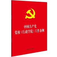 中国共产党党校(行政学院)工作条例(32开)团购电话4001066666转6