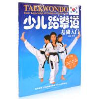 正版 少儿跆拳道视频教程基础入门教材DVD+书教学光盘光碟片