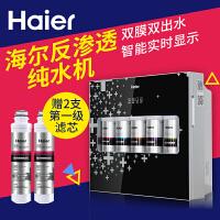 【当当自营】海尔/Haier 净水器 HRO5009-5(YJ)双出水纯水机反渗透净水机