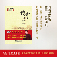 传奇王阳明(百家讲坛) 董平 商务印书馆