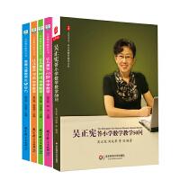 5册吴正宪答小学数学教学50问+儿童数学教育丛书:让儿童在问题中学数学+在对话中学数学+在涂鸦中学数学+发展儿童数学关