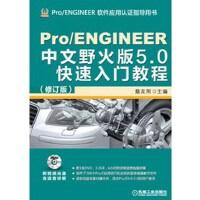 Pro/ENGINEER中文野火版5.0快速入门教程(修订版)