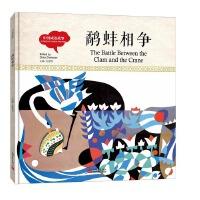 幼学启蒙丛书-中国成语故事・鹬蚌相争(中英对照精装版)