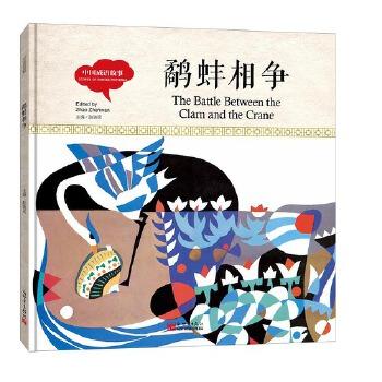 幼学启蒙丛书-中国成语故事·鹬蚌相争(中英对照精装版) (汉英双语对照精美绘本,全国优秀少儿读物一等奖、国家图书奖。一本书让孩子学贯中西。)