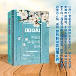 吃到饱减肥:杜坎纤食瘦身法+幸福关键词:冲绳岛长寿秘诀(软精装)共2册