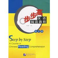 步步高――汉语阅读教程.第一册