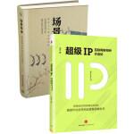 场景革命(重构人与商业的连接)+超级IP(互联网新物种方法论)(精)(共2册)