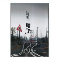 原装正版  规划错了的人生--顾湘陵贪腐案剖析警示教育片(1DVD)