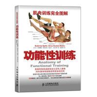 肌肉训练完全图解 功能性训练 运动减肥书籍 有效运动法则 塑造*身材 无器械健身书 私人教练30年场地教学经验大公开