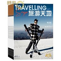 旅游天地杂志2019年全年杂志订阅一年共12期 10月起订 融旅游休闲娱乐时尚旅游实地指南旅游杂志